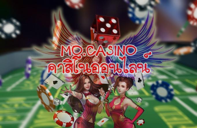 mo.cacino เว็บเล่นบาคาร่าออนไลน์ที่ดีที่สุด